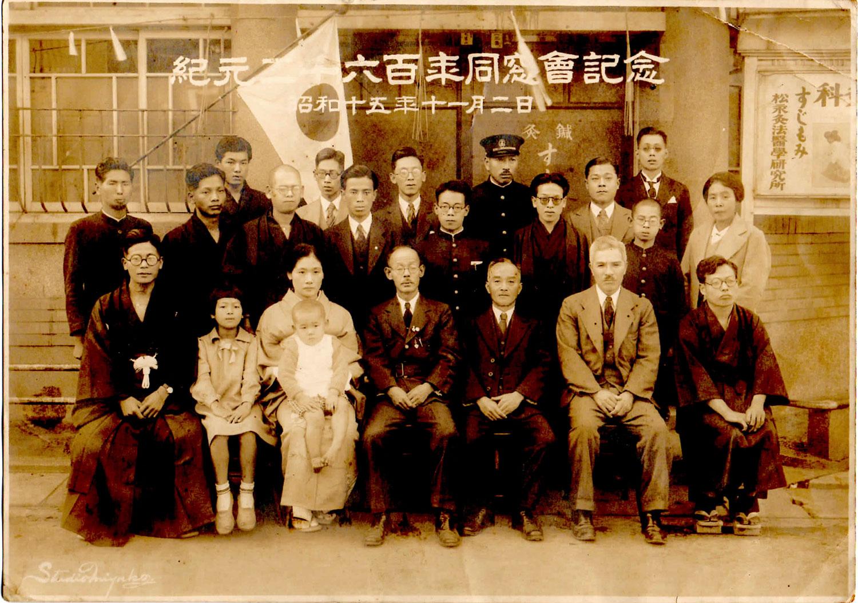 昭和15年11月2日すじもみ松永灸方法醫学研究所
