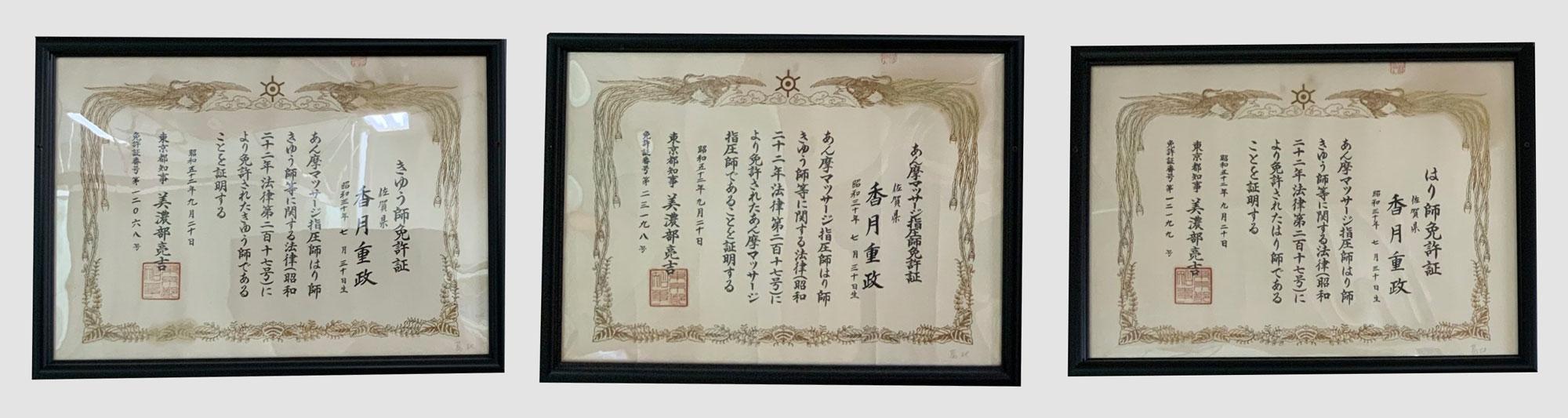 香月重政【国家資格免許】